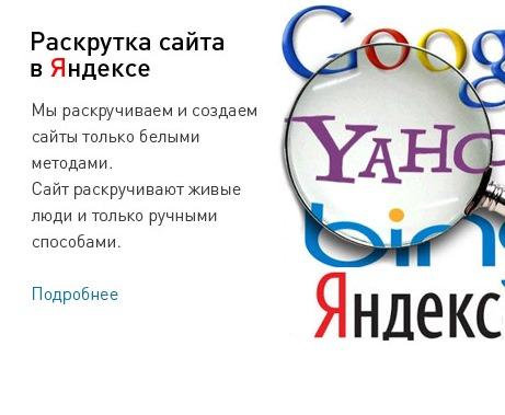 Быстрая раскрутка сайта Зюзино биржи ссылок в украине
